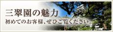 三翠園の魅力