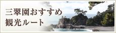 三翠園おすすめ観光ルート