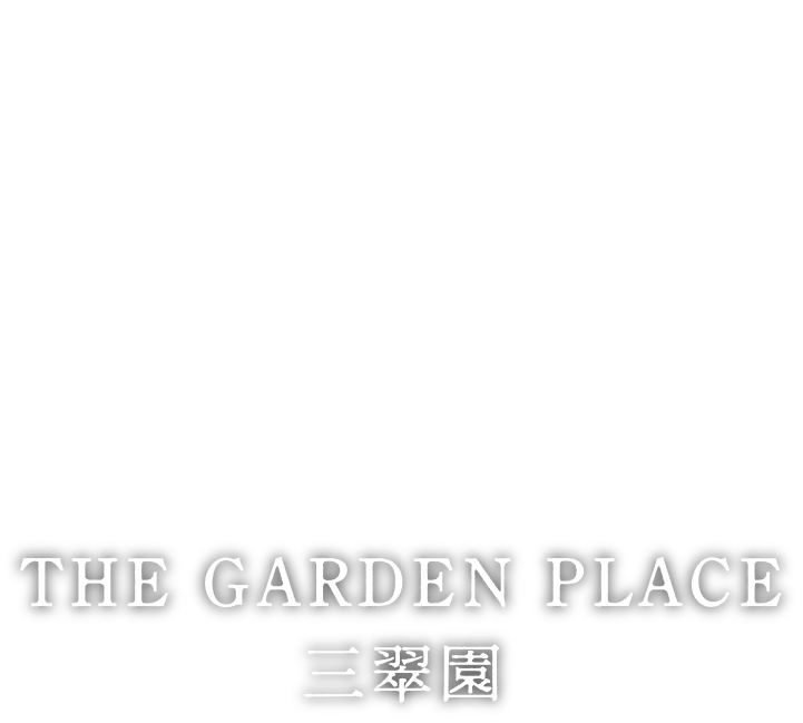 THE GARDEN PLACE 三翠園