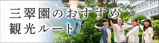 三翠園のおすすめ観光ルート