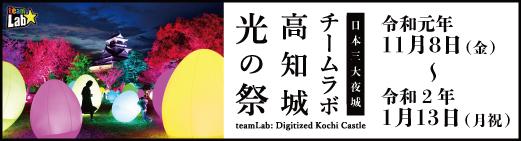 「チームラボ 高知城 光の祭2019-2020」